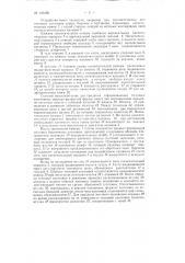 Устройство для формования тестовых бараночных заготовок (патент 120468)