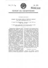 Аппарат для проверки точности обработки снарядов или иных цилиндрических тел (патент 4951)