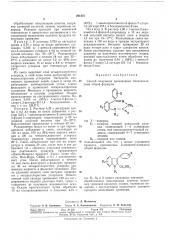 Патент ссср  291451 (патент 291451)