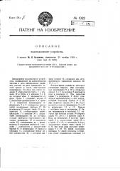 Водоподъемное устройство (патент 1922)