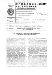 Устройство для разбрызгивания жидких продуктов при гранулировании (патент 292369)