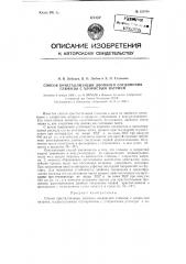 Способ кристаллизации двойного соединения глюкозы с хлористым натрием (патент 121088)