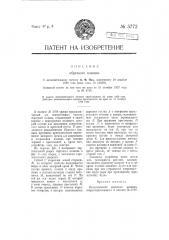 Обратный клапан (патент 5772)