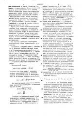 Устройство для измерения флуктуационных характеристик узкополосных сигналов (патент 900203)