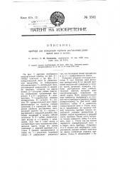 Прибор для измерения глубины разъеденных ржавчиной мест в котлах (патент 5561)