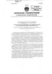 Способ преобразования угла поворота вала в последовательный двоичный код (патент 119013)