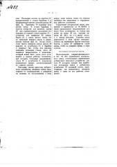 Стрелочный контрольный замок (патент 422)
