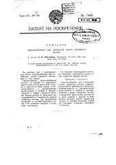 Приспособление для запирания люков товарного вагона (патент 7486)