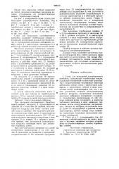 Стенд для испытаний льноуборочного комбайна (патент 900150)