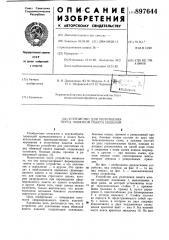 Устройство для уплотнения перед обвязкой пакета изделий (патент 897644)