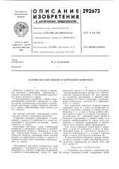 Устройство для поения и кормления животных (патент 292673)