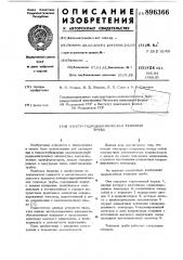 Электрогидродинамическая тепловая труба (патент 896366)