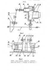 Пресс для обжатия гаек (патент 897581)
