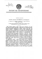 Способ получения диолефиновых углеводородов (патент 6321)