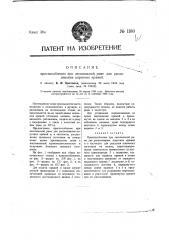 Приспособление к лесопильной раме для распиливания коротких кряжей (патент 1180)