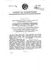 Приспособление для выемки из форм отлитых по центробежному способу труб (патент 7247)