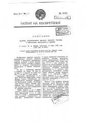 Кулачок, управляющий насосом жидкого топлива в двигателях внутреннего горения (патент 5055)