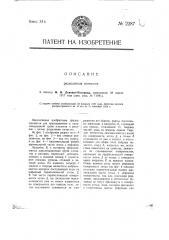 Разделитель нечистот (патент 2287)