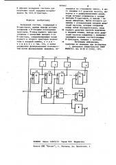 Кольцевой счетчик (патент 900462)