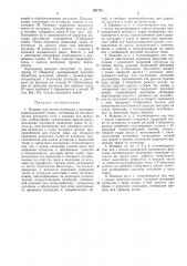Машина для снятия кутикулы с желудков водоплавающей птицы (патент 291701)