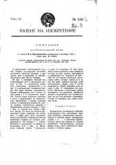 Хлебопекарная печь (патент 1391)