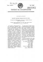 Способ получения двухромокислого калия (патент 5356)