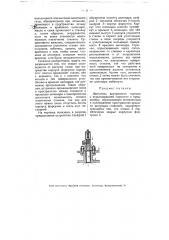 Двигатель внутреннего горения (патент 4777)