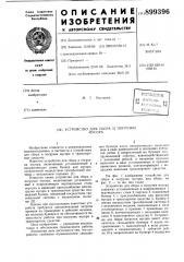 Устройство для сбора и погрузки мусора (патент 899396)