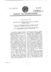 Механизм для принудительного поворота лопастей гребного винта (патент 2075)