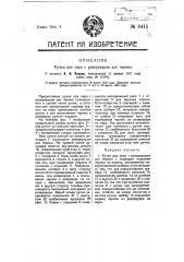 Ручка для пера с резервуаром для чернил (патент 8415)