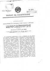 Приспособление для уменьшения потерь теплоты в двигателях (патент 1294)