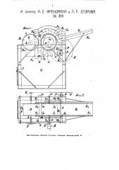 Машина (патент 8111)