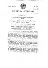 Способ закрепления основных красителей на хлопке (патент 7907)