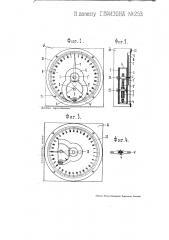 Прибор для измерения угла наклона (патент 253)