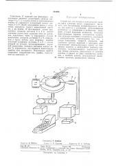 Устройство для контроля накопленной ошибки шага зубчатых колес (патент 291090)