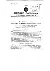 Конструкция надувной плиты к пескодувной машине (патент 119314)