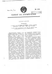 Бетоньерка (патент 1290)