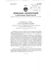 Способ получения роданина (патент 119529)