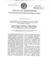 Приспособление для регулирования расстояния между формующей табак ленты и набивной ложечкой в папиросонабивных машинах (патент 4833)