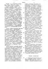 Станок для балансировки роторов (патент 896440)