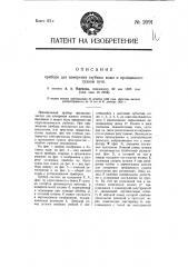 Прибор для измерения глубины воды и пройденного судном пути (патент 2091)
