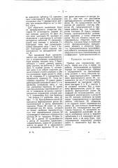 Прибор для определения крепости пород или угля в забое (патент 8484)