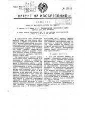 Печь для выплавки баббита из стружек (патент 15511)