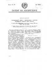 Электрическая лампа с применением в качестве светящегося элемента паров металла (патент 9083)