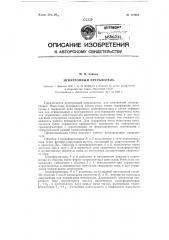 Игнитронный прерыватель (патент 118921)