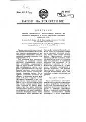 Способ изготовления многослойных пакетов из листового материала с целью устройства тепловой изоляции стен (патент 8693)
