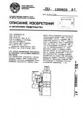 Способ формирования изображения на матричной газоразрядной индикаторной панели (патент 1300658)
