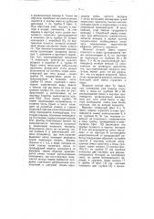 Приспособление для образования горючей смеси в кривошипной коробке для двигателей внутреннего горения (патент 5294)