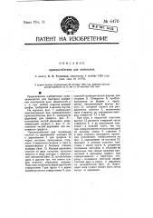 Приспособление для линевания (патент 6470)