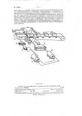 Автоматический струнный отрезной аппарат для отрезания кирпичей (патент 119110)